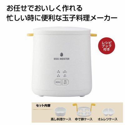 <img class='new_mark_img1' src='https://img.shop-pro.jp/img/new/icons11.gif' style='border:none;display:inline;margin:0px;padding:0px;width:auto;' />エッグマイスター