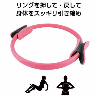 <img class='new_mark_img1' src='https://img.shop-pro.jp/img/new/icons11.gif' style='border:none;display:inline;margin:0px;padding:0px;width:auto;' />ダイエットリング ピンク