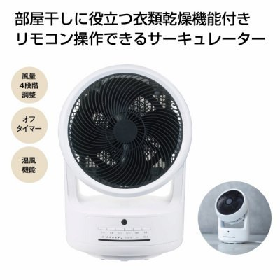 <img class='new_mark_img1' src='https://img.shop-pro.jp/img/new/icons11.gif' style='border:none;display:inline;margin:0px;padding:0px;width:auto;' />衣類乾燥機能付サーキュレーター「ヒート&クール」