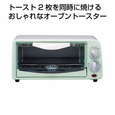 <img class='new_mark_img1' src='https://img.shop-pro.jp/img/new/icons11.gif' style='border:none;display:inline;margin:0px;padding:0px;width:auto;' />PIATTO オーブントースター グリーン
