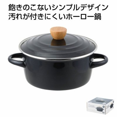 <img class='new_mark_img1' src='https://img.shop-pro.jp/img/new/icons11.gif' style='border:none;display:inline;margin:0px;padding:0px;width:auto;' />プレサージュホーロー両手鍋20cm ブラック