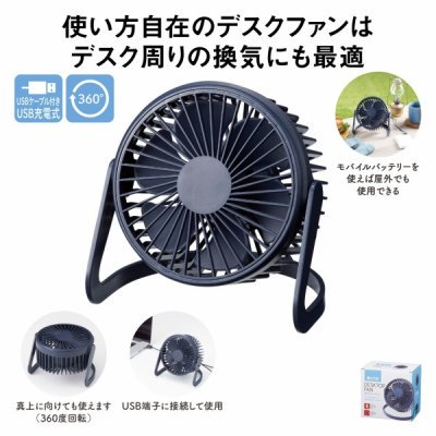 <img class='new_mark_img1' src='https://img.shop-pro.jp/img/new/icons11.gif' style='border:none;display:inline;margin:0px;padding:0px;width:auto;' />USBデスクトップファン