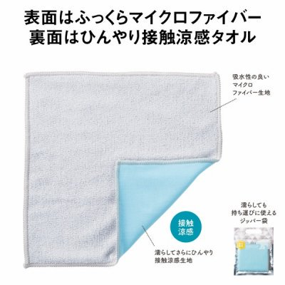 <img class='new_mark_img1' src='https://img.shop-pro.jp/img/new/icons11.gif' style='border:none;display:inline;margin:0px;padding:0px;width:auto;' />接触涼感 ハンカチタオル