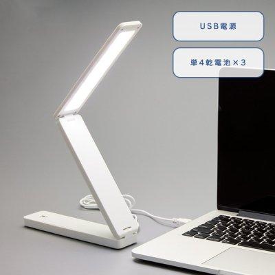 LEDポータブルデスクライト スリム ホワイト
