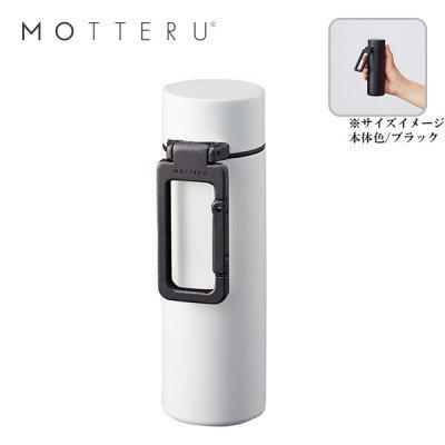 MOTTERUカラビナハンドルサーモボトル 130ml ホワイト