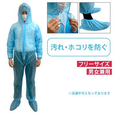 不織布一層防護服フリーサイズ