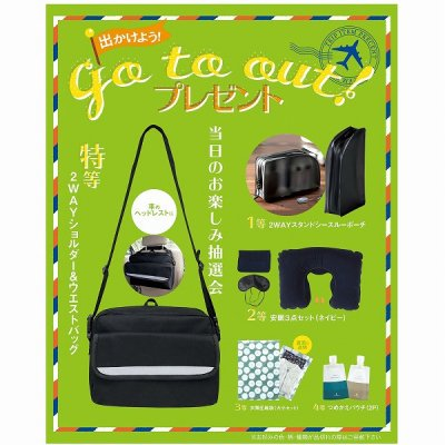 GO TO OUT!プレゼント50人用