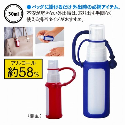 シリコンケース付きアルコール配合スプレー30ml(ネイビー)
