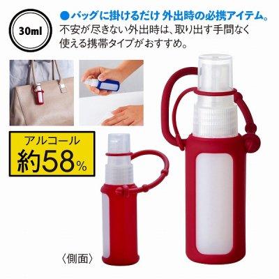 シリコンケース付きアルコール配合スプレー30ml(ダークレッド)