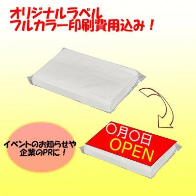 【国産】ポケットティッシュ8W【フルカラー片ラベル印刷・封入費用込み】
