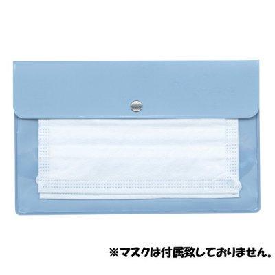 【国産】抗菌マスクポーチ(ライトブルー)