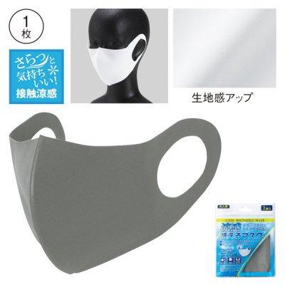<img class='new_mark_img1' src='https://img.shop-pro.jp/img/new/icons11.gif' style='border:none;display:inline;margin:0px;padding:0px;width:auto;' />涼感洗えるマスク(1枚)(グレー)