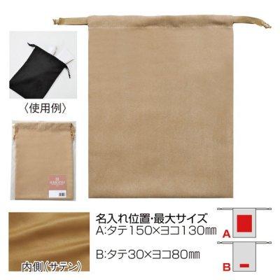 スウェードスタイル巾着(M)(ベージュ)