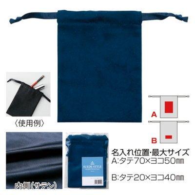 スウェードスタイル巾着(S)(ネイビー)