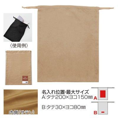 スウェードスタイル巾着(L)(ベージュ)