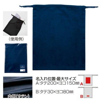 スウェードスタイル巾着(L)(ネイビー)