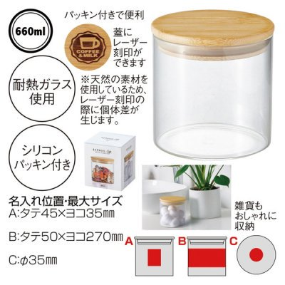 <img class='new_mark_img1' src='https://img.shop-pro.jp/img/new/icons11.gif' style='border:none;display:inline;margin:0px;padding:0px;width:auto;' />バンブーキャップ ガラスキャニスター(M)