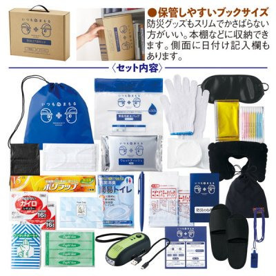 <img class='new_mark_img1' src='https://img.shop-pro.jp/img/new/icons11.gif' style='border:none;display:inline;margin:0px;padding:0px;width:auto;' />いつもみまもる・防災27点セット