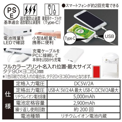 <img class='new_mark_img1' src='https://img.shop-pro.jp/img/new/icons11.gif' style='border:none;display:inline;margin:0px;padding:0px;width:auto;' />急速充電対応フラットモバイルバッテリー5000