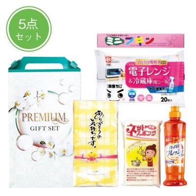 【国産】清活応援・プレミアムギフトセットB(キッチンケア5点)