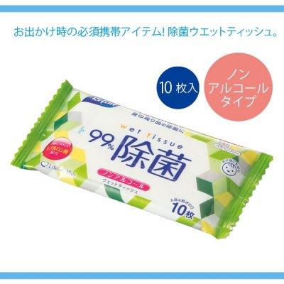 【国産】リファイン除菌ポケットウェットティッシュ10枚入 ■ノンアルコールタイプ