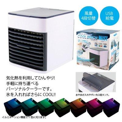 USBポータブル冷風扇クールブリーズミスト