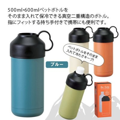 BE−SIDE ペットボトルクーラー ■ブルー