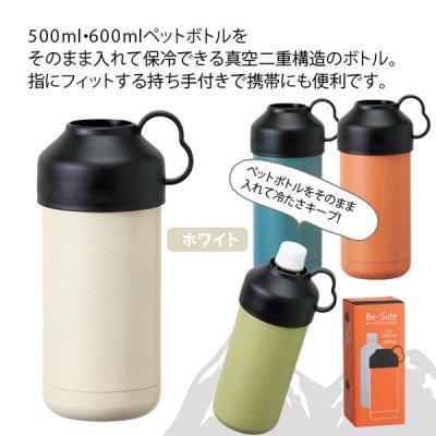 BE−SIDE ペットボトルクーラー■ホワイト