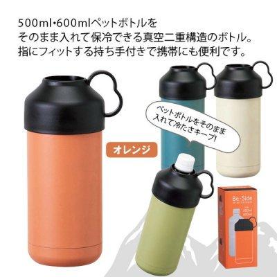 BE−SIDE ペットボトルクーラー■オレンジ