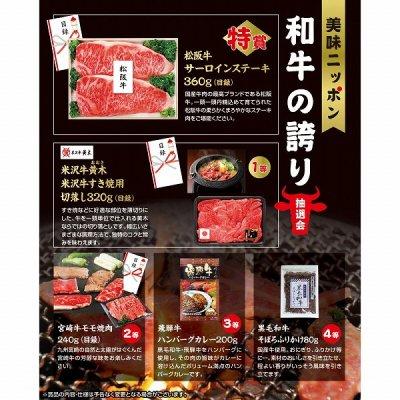 美味ニッポン 和牛の誇り抽選会30人用