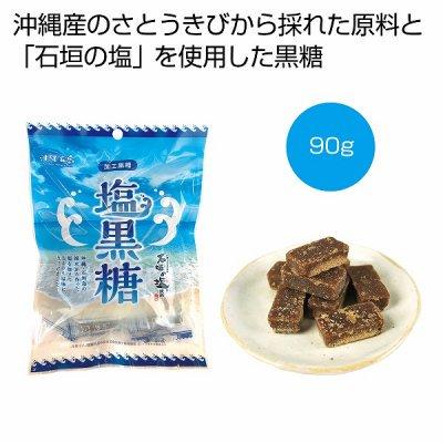 沖縄宝島 塩黒糖90g