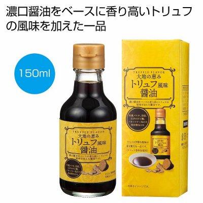 大地の恵み トリュフ風味醤油150ml