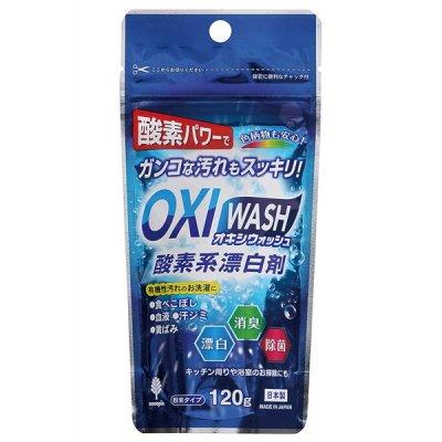 【国産】OXIWASH(オキシウォッシュ) 酸素系漂白剤 120g
