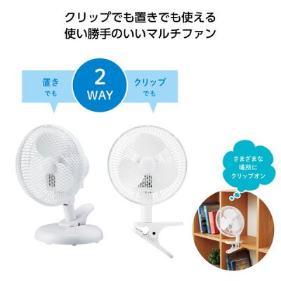 <img class='new_mark_img1' src='https://img.shop-pro.jp/img/new/icons11.gif' style='border:none;display:inline;margin:0px;padding:0px;width:auto;' />2WAYクリップファン