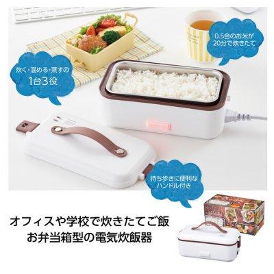 <img class='new_mark_img1' src='https://img.shop-pro.jp/img/new/icons11.gif' style='border:none;display:inline;margin:0px;padding:0px;width:auto;' />おひとり様 お弁当型炊飯器