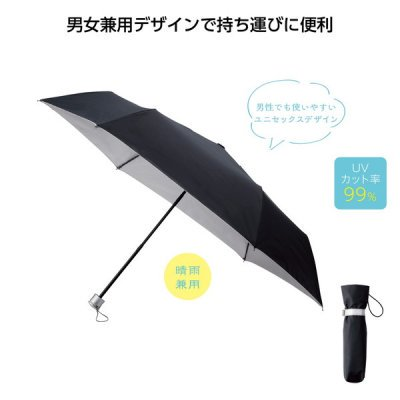 <img class='new_mark_img1' src='https://img.shop-pro.jp/img/new/icons11.gif' style='border:none;display:inline;margin:0px;padding:0px;width:auto;' />男女兼用折りたたみ日傘