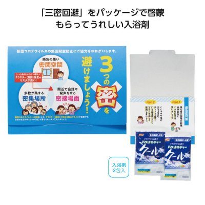 <img class='new_mark_img1' src='https://img.shop-pro.jp/img/new/icons11.gif' style='border:none;display:inline;margin:0px;padding:0px;width:auto;' />【国産】アサヒバスメロディー 三密回避クール入浴剤2包入