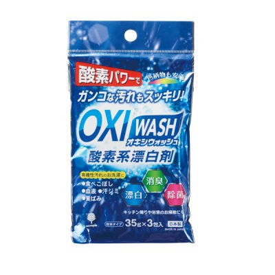 <img class='new_mark_img1' src='https://img.shop-pro.jp/img/new/icons11.gif' style='border:none;display:inline;margin:0px;padding:0px;width:auto;' />【国産】OXI WASH(オキシウォッシュ)酸素系漂白剤35g×3包入