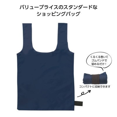 <img class='new_mark_img1' src='https://img.shop-pro.jp/img/new/icons11.gif' style='border:none;display:inline;margin:0px;padding:0px;width:auto;' />たためるショッピングバッグ(ネイビー)