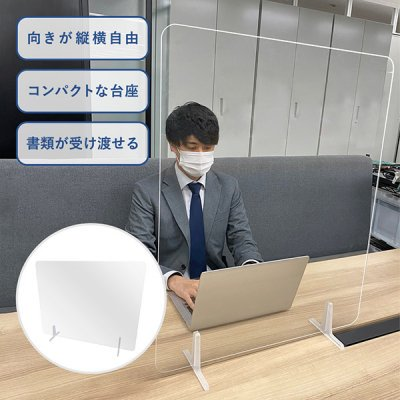 <img class='new_mark_img1' src='https://img.shop-pro.jp/img/new/icons11.gif' style='border:none;display:inline;margin:0px;padding:0px;width:auto;' />飛沫防止パーテーション(750×600mm) 5枚セット