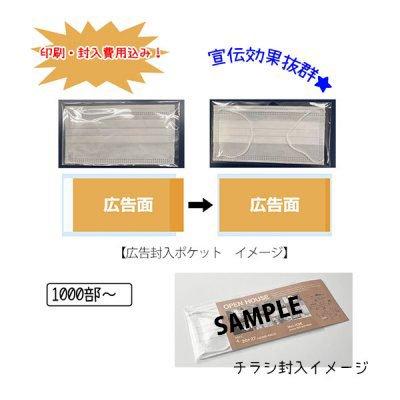<img class='new_mark_img1' src='https://img.shop-pro.jp/img/new/icons11.gif' style='border:none;display:inline;margin:0px;padding:0px;width:auto;' />販促マスク1枚入り【フルカラー片ラベル印刷・封入費用込み】