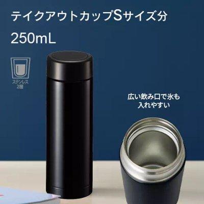 ステンレスカフェボトル 250ml/ブラック
