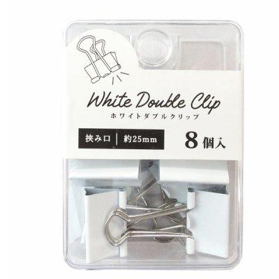 ホワイトダブルクリップ 25mm8P