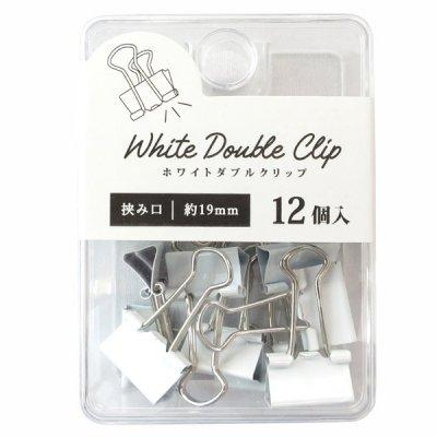 ホワイトダブルクリップ 19mm12P