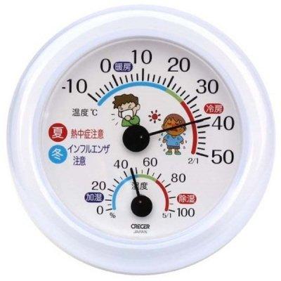 温湿度計 熱中症・インフルエンザ・風邪対策