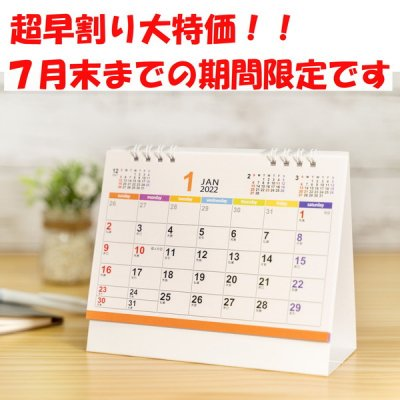 <img class='new_mark_img1' src='https://img.shop-pro.jp/img/new/icons11.gif' style='border:none;display:inline;margin:0px;padding:0px;width:auto;' />【超早割大特価】2022年版 パステルメモリー卓上カレンダー