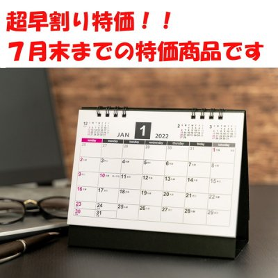 <img class='new_mark_img1' src='https://img.shop-pro.jp/img/new/icons11.gif' style='border:none;display:inline;margin:0px;padding:0px;width:auto;' />【超早割大特価】2022年版 シンプルスケジュール卓上カレンダー