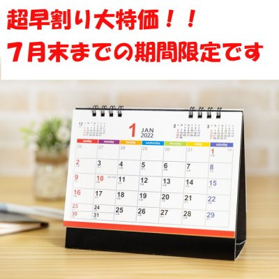 <img class='new_mark_img1' src='https://img.shop-pro.jp/img/new/icons11.gif' style='border:none;display:inline;margin:0px;padding:0px;width:auto;' />【超早割大特価】2022年版 カラフルメモリー卓上カレンダー