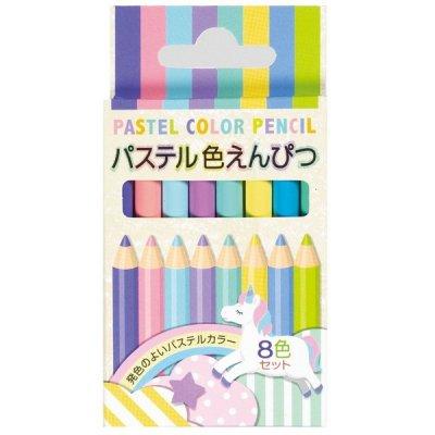 パステル色鉛筆8色セット
