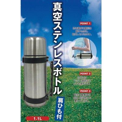 真空ステンレス行楽ボトル1.1L